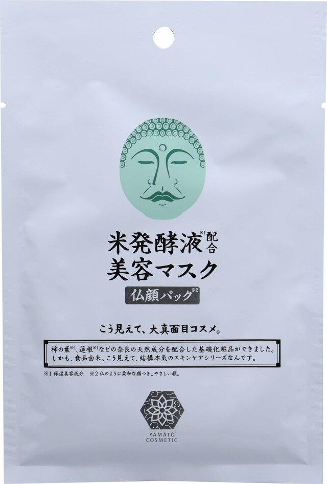米発酵液配合美容マスク【仏顔パック】