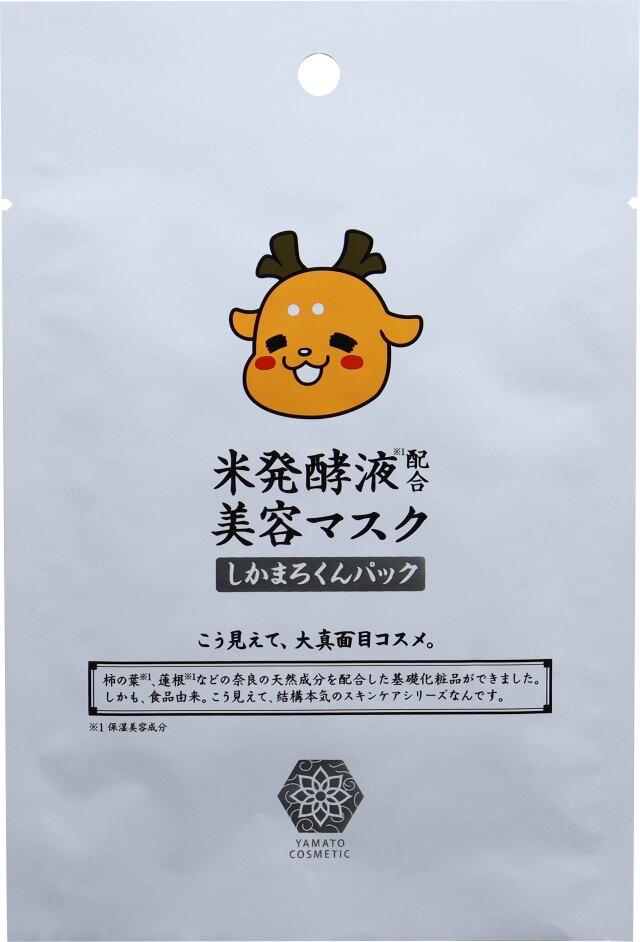 米発酵液配合美容マスク【しかまろくんパック】