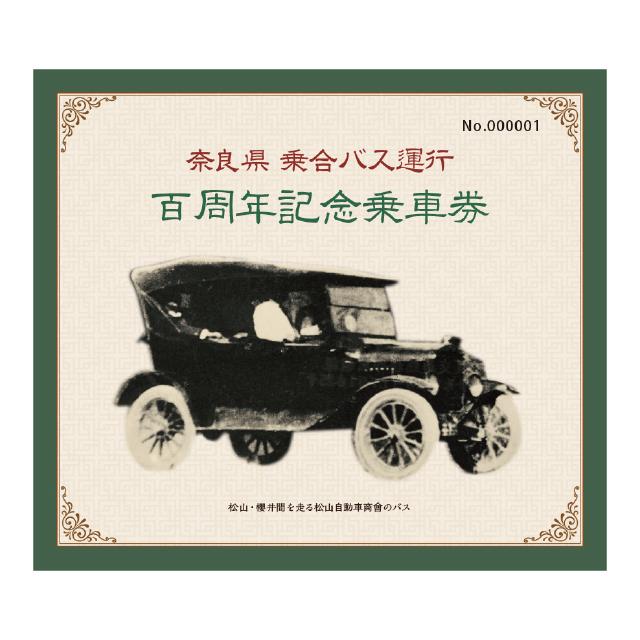 奈良県 乗合バス運行 100周年記念乗車券 (緑)
