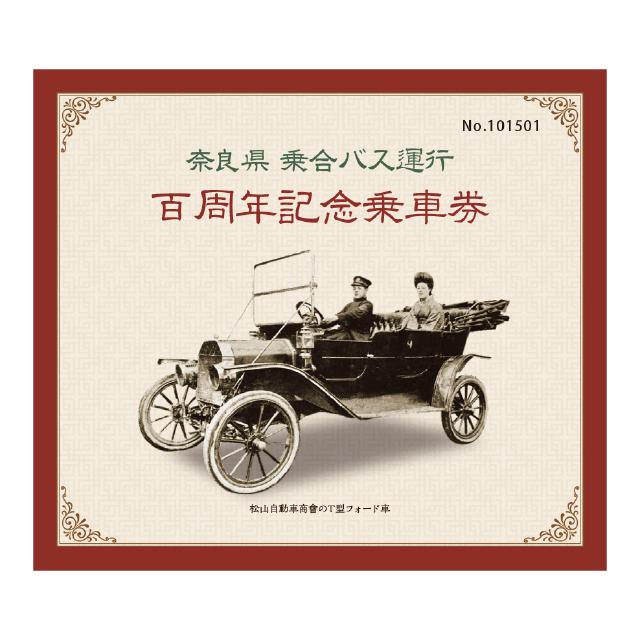 奈良県 乗合バス運行 100周年記念乗車券 (赤)