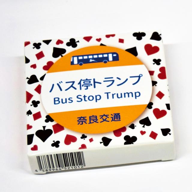 """""""づっとなら""""オリジナルグッズ  バス停トランプ"""