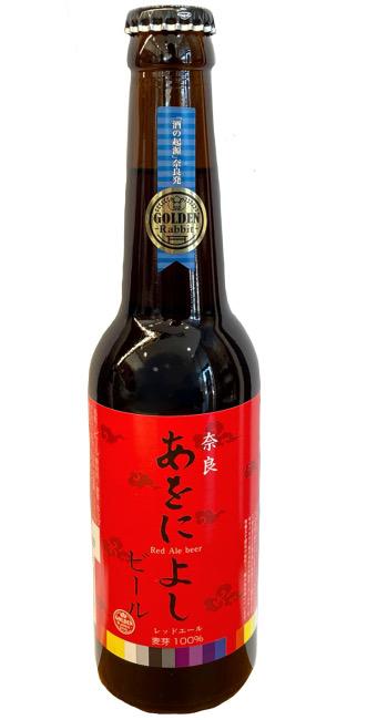 奈良あをによしビール
