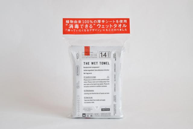 THE WET TOWEL ポケットタイプ