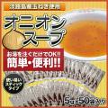 スティック オニオンスープ たまねぎスープ 玉ねぎスープ 50袋入り【淡路島 鳴門千鳥本舗】