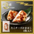 たこチーズかまぼこ1枚入り【淡路島 鳴門千鳥本舗】