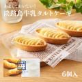 淡路島牛乳タルトケーキ 6個入り【淡路島 鳴門千鳥本舗】