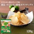 すだちポン酢味ポテトチップス【淡路島 鳴門千鳥本舗】