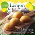 淡路島レモンケーキ 6個入 ファクトリー・シン【淡路島 鳴門千鳥本舗】