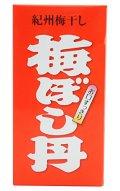 ★送料無料!!★梅干し丹 20箱セット お土産 仁丹 梅味 ウメケン 梅ぼし丹【淡路島 鳴門千鳥本舗】