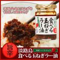 食べる玉ねぎラー油 110g【淡路島 鳴門千鳥本舗】