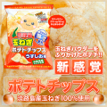 玉ねぎポテトチップス 藻塩味【淡路島 鳴門千鳥本舗】