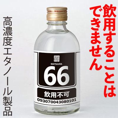 松浦 高濃度アルコール66 300ml(酒税免税商品)