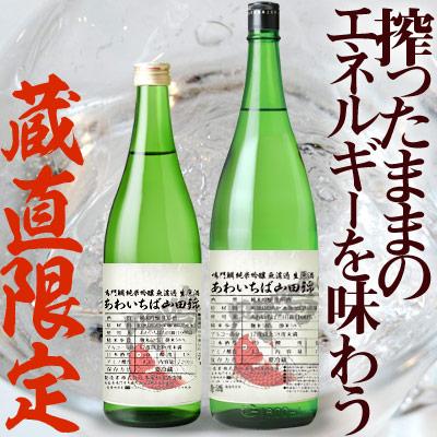 鳴門鯛 純米吟醸 無濾過生原酒[あわいちば山田錦100%]【蔵直限定】