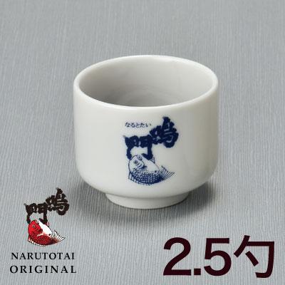 2.5勺きき猪口 蛇の目「鳴門鯛」印入