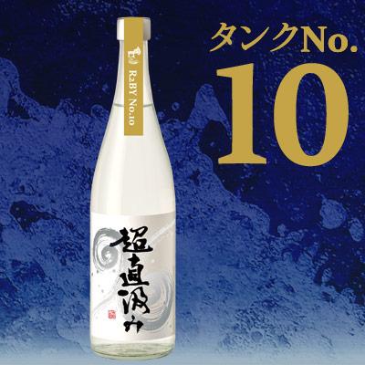 超直汲みタンクNo.10 鳴門鯛 純米大吟醸 720ml【ご予約限定】