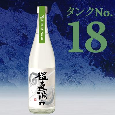 超直汲みタンクNo.18 鳴門鯛 吟醸 720ml【ご予約限定】