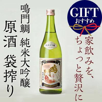 鳴門鯛 純米大吟醸 原酒 袋搾り 500ml