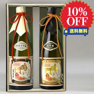 【冬ギフト割 送料無料&10%オフ】鳴門鯛の日本酒 極上の2本組(純米大吟醸/大吟醸)