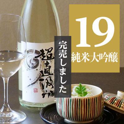 超直汲みタンクNo.19 鳴門鯛 純米大吟醸 720ml