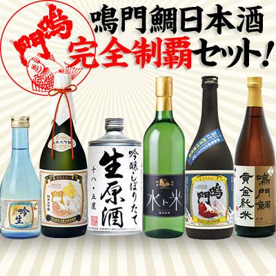 鳴門鯛の日本酒 完全制覇セット2018<ネット限定>