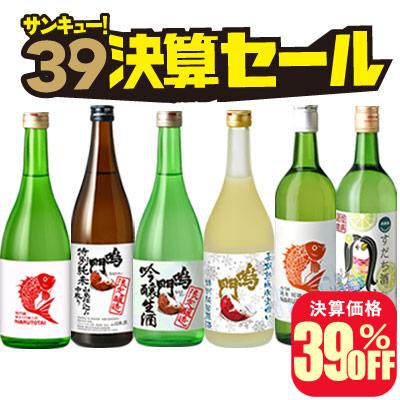 2021秋の決算39セール 飲み応えたっぷり6本家飲みセット【送料無料】