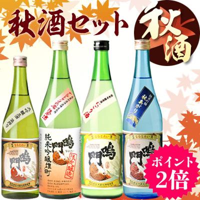 鳴門鯛《秋酒》4本組 袋搾り&雄町&にごり酒&秋あがり【蔵直限定】