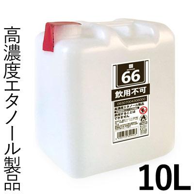 松浦 高濃度アルコール66 10L(コック付き・酒税免税)