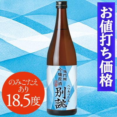 鳴門鯛 吟醸原酒 別誂(べつあつらえ)720ml