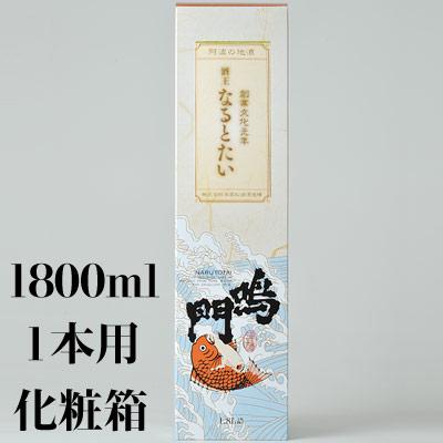 鳴門鯛 化粧箱(1800ml×1本用)