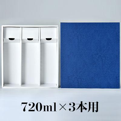 化粧箱(720mlビン×3本用)