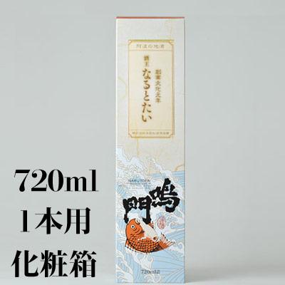 鳴門鯛 化粧箱(720ml×1本用)
