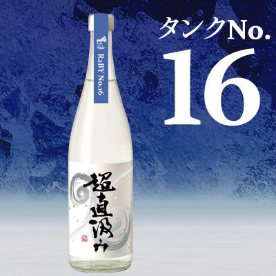 超直汲みタンクNo.16 鳴門鯛 純米吟醸 720ml【ご予約限定】