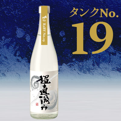 超直汲みタンクNo.19 鳴門鯛 純米大吟醸 720ml【ご予約限定】