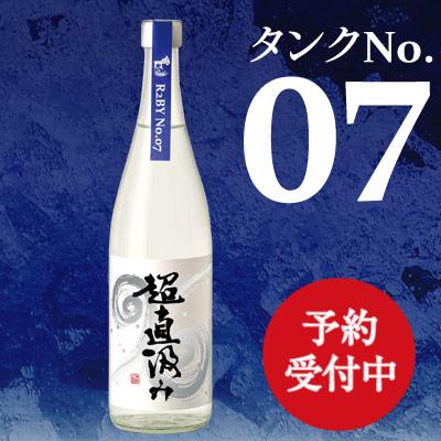 超直汲みタンクNo.7 鳴門鯛 純米吟醸 720ml【ご予約限定】