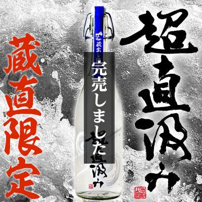 鳴門鯛 純米吟醸 無濾過生原酒 超直汲み 720ml