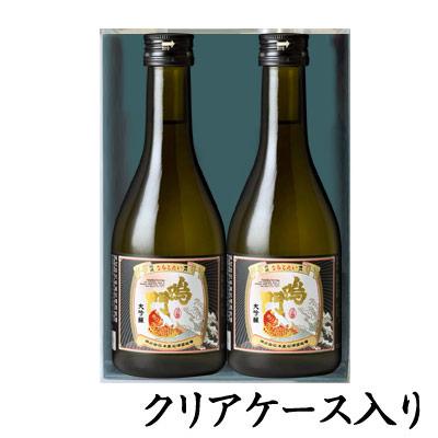 バレンタインギフト・鳴門鯛 大吟醸 300ml×2本組