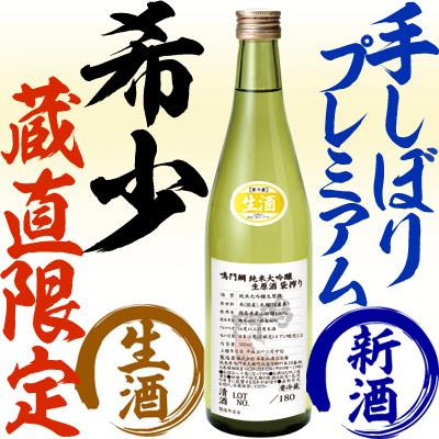 鳴門鯛 純米大吟醸 生原酒 袋搾り 500ml
