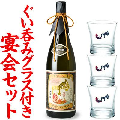 【宴会セット】鳴門鯛 大吟醸 1800ml+ぐい呑みグラス3個