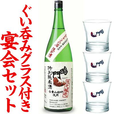 【宴会セット】鳴門鯛 特別純米酒(全量山田錦)1800ml+ぐい呑みグラス3個