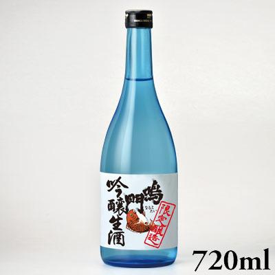 鳴門鯛 キリッと辛口 吟醸生酒 720ml