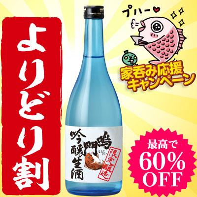 (よりどり割)鳴門鯛 キリッと辛口 吟醸生酒 720ml