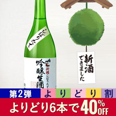 (よりどり割)鳴門鯛 新酒しぼりたて 吟醸生酒 720ml