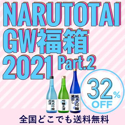 鳴門鯛ゴールデンウィーク福箱 2021【送料無料】