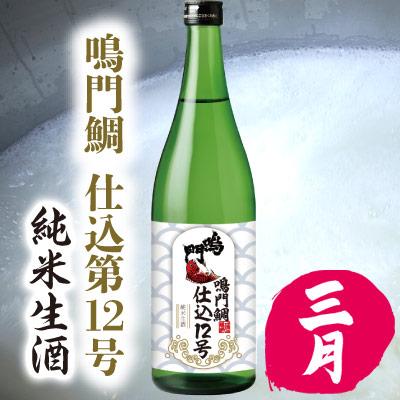 鳴門鯛 仕込 第12号[純米生酒]