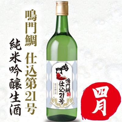 鳴門鯛 仕込 第21号[純米吟醸生酒]
