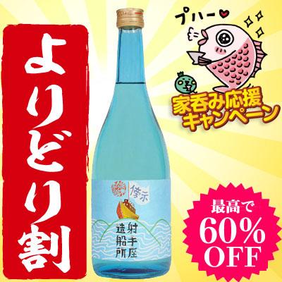 (よりどり割)鳴門鯛 純米吟醸原酒 射手座造船所720ml