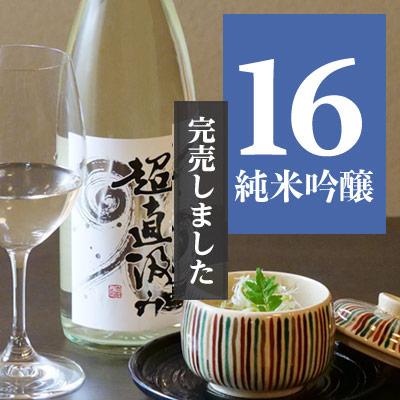超直汲みタンクNo.16 鳴門鯛 純米吟醸