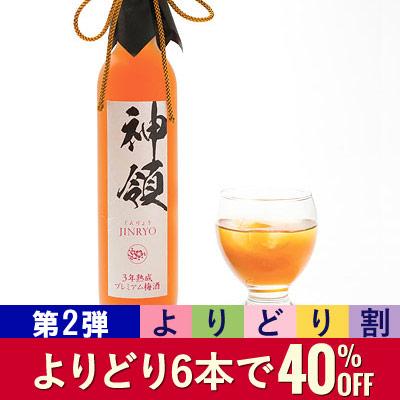 (よりどり割)松浦 3年熟成プレミアム梅酒「神領」 500ml