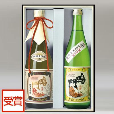 鳴門鯛 プレミアム受賞酒ギフト[純米大吟醸&純米吟醸]