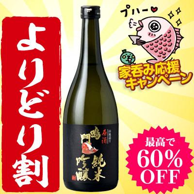 (よりどり割)鳴門鯛 純米吟醸原酒 720ml